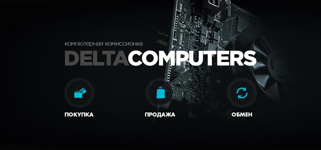 Дельта. Продажа компьютерной техники в Перми