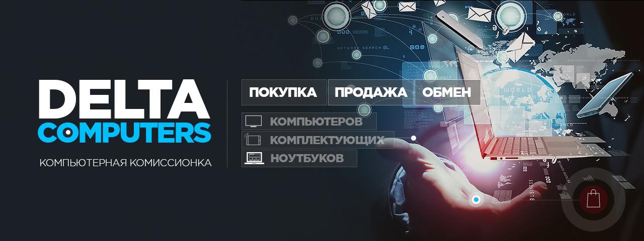 Продажа компьютерной техники в Перми и Пермском крае по низким ценам. Новые и б/у